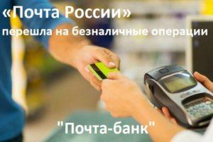 «Почта России» перешла на безналичные операции