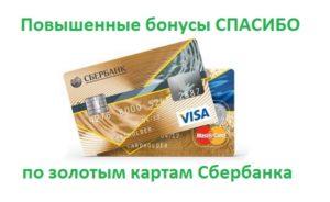 Повышенные бонусы Спасибо по золотым картам Сбербанка