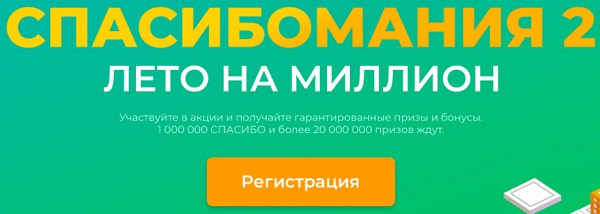Игра «Спасибомания 2» – Миллионы бонусов спасибо и гора призов ждут вас