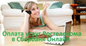 Оплата услуг Ростелекома через Сбербанк Онлайн