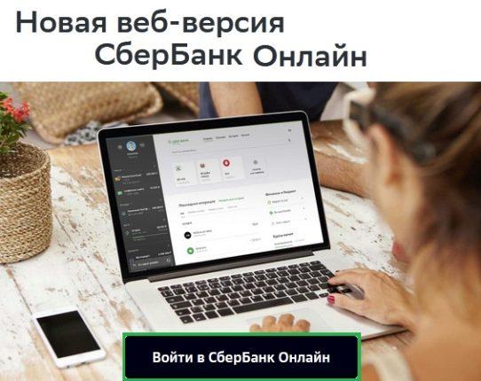 СберБанк Онлайн 2020