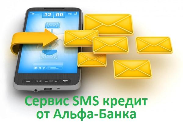 Альфа-Банк ввел сервис SMS-кредит