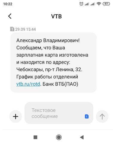 СМС о выпуске карты