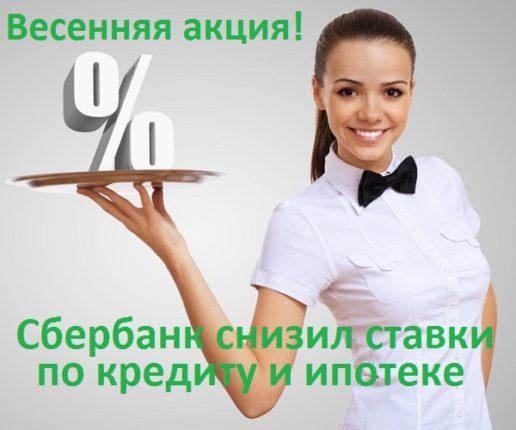 Снижение процентных ставок по кредитам в Сбербанке