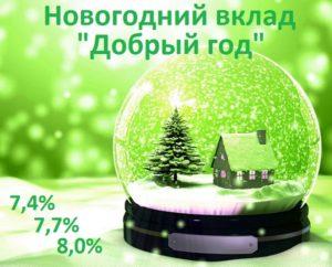 Новогодний вклад «Добрый год»