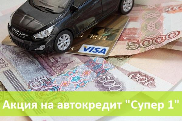 «Супер 1» – акция на автокредит от банка ВТБ