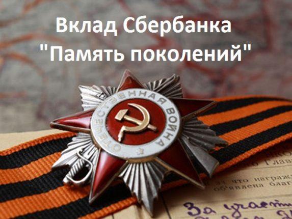 Вклад «Память поколений» ко Дню Победы