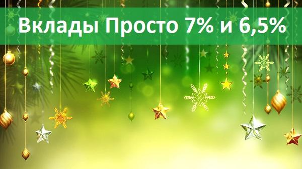 Новогодние вклады: Просто 7% и Просто 6,5%
