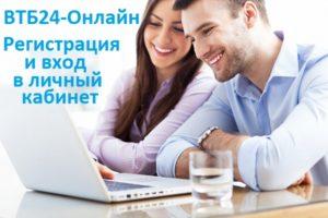 ВТБ-Онлайн – личный кабинет клиентов банка ВТБ24 и ВТБ